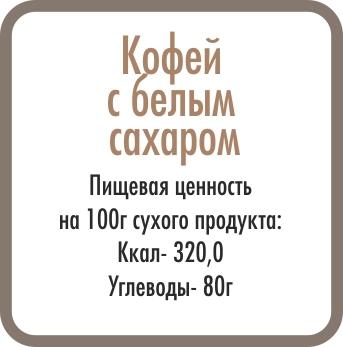 Кофе растворимый с белым сахаром, 447 г