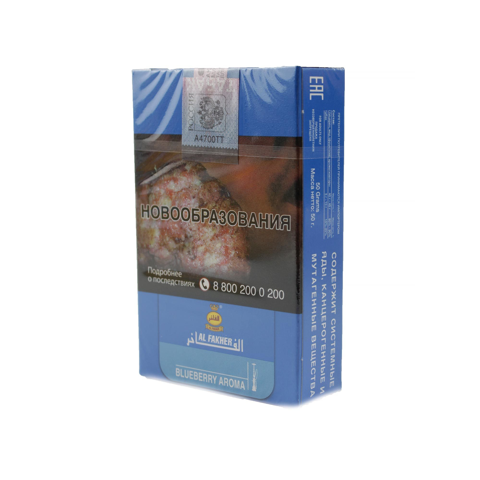 Табак для кальяна Al Fakher Blueberry 50 гр