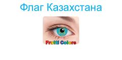 Interojo - Frutti Colors Kazakhstan Flag