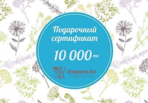 Подарочный сертификат интернет-магазина shopeco.kz на 10000 тенге