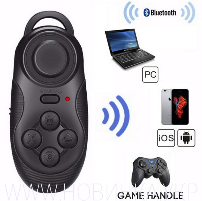 Совместимость Bluetooth джойстика