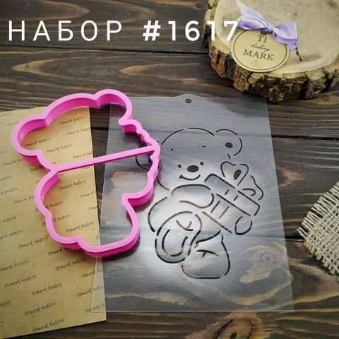 Набор №1617 - Мишка с подарком