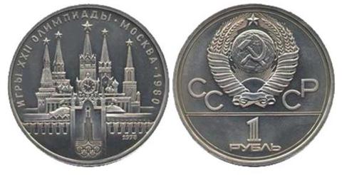 1 рубль Олимпиада-80. Кремль 1978 г.