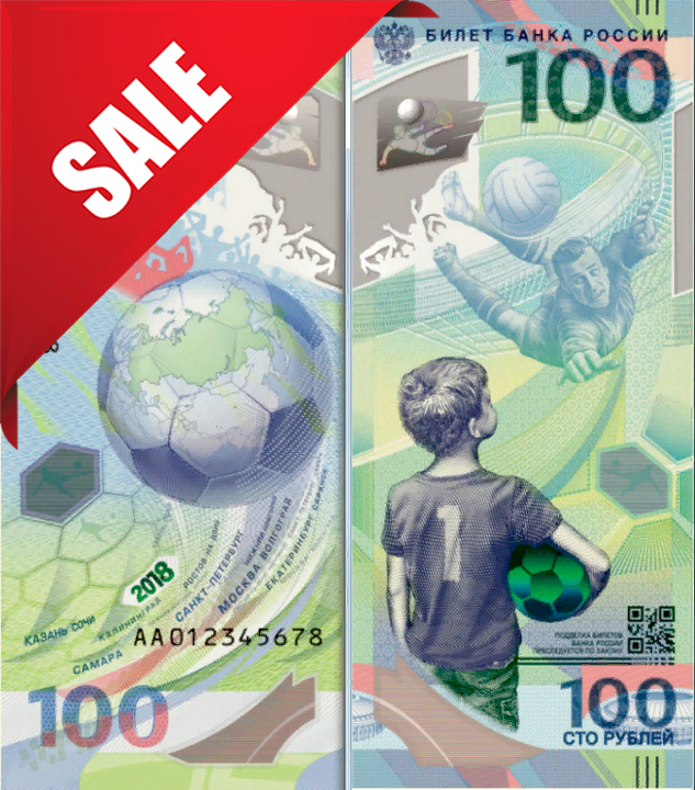 100 рублей банкнота Чемпионат мира по футболу в России 2018. Серия АА