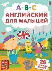 Пазлы. Английский для малышей