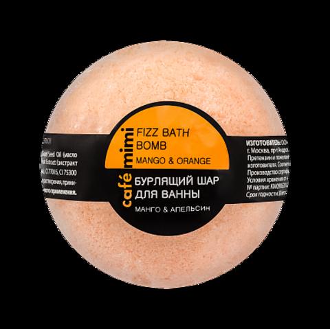 Cafe mimi Бурлящий шар для ванны Манго и апельсин 120г