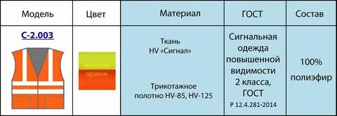 ЖИЛЕТ СИГНАЛЬНЫЙ модель С-2.003