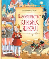 СП. Губарев В. Королевство кривых зеркал