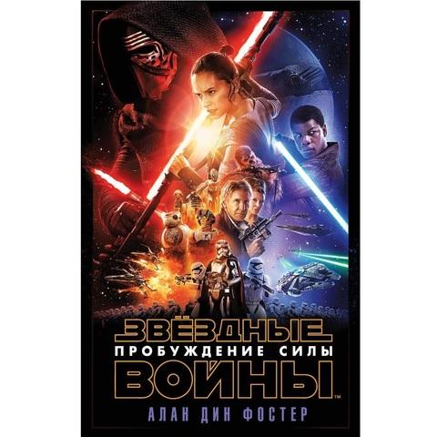 Звёздные Войны. Пробуждение Силы