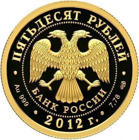 50 рублей 2012 года