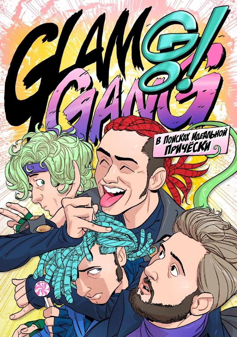 Glam Go Gang! В поисках идеальной прически