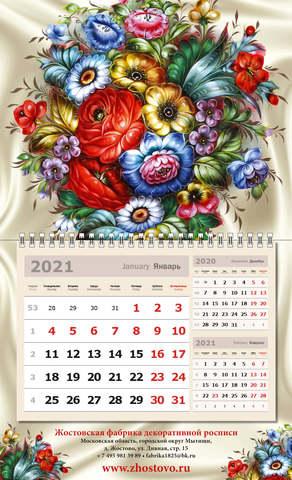 Календарь квартальный на 2021 год