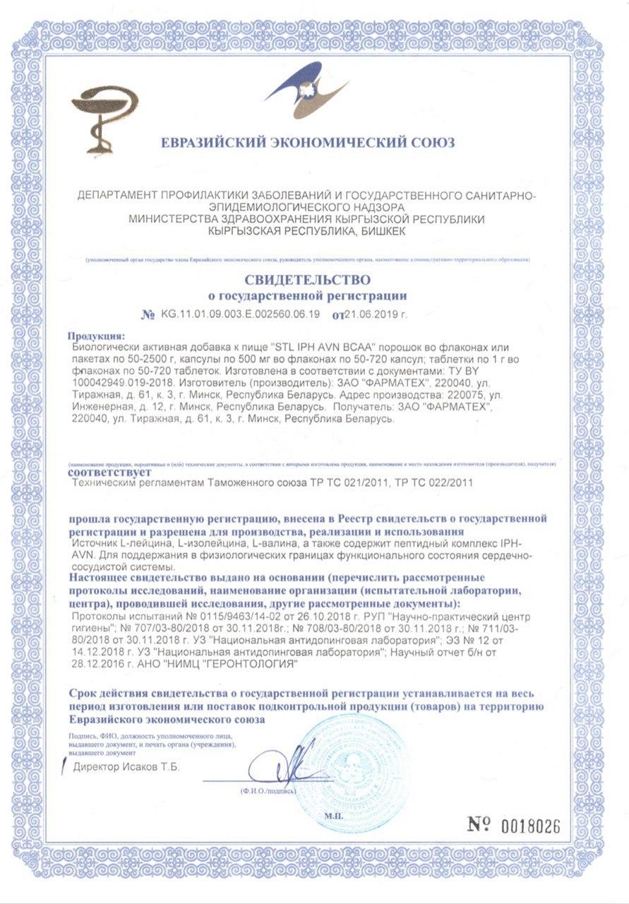 Аминокислотный пептидный комплекс IPH® AGAA для мышц - Декларация соответствия