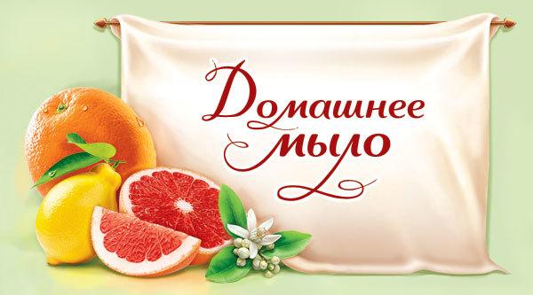 Бирка для мыла Домашнее мыло/Цитрусовые