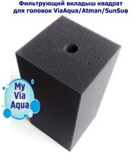 Фильтрующая губка 8x8x12 см, квадрат