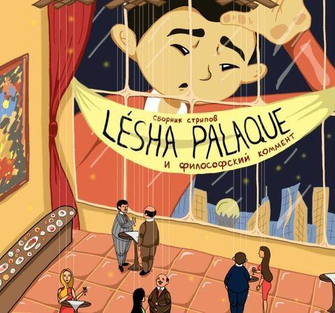 Сборник стрипов Lesha Palaque и философский коммент
