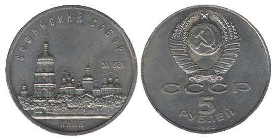5 рублей Софийский собор г. Киев 1988 г.