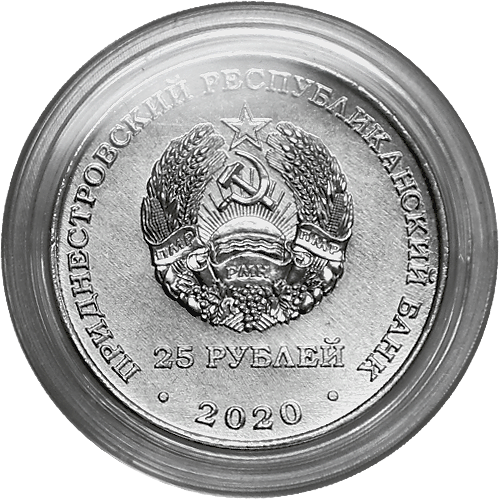 25 рублей Город-герой Смоленск. Приднестровье 2020 год