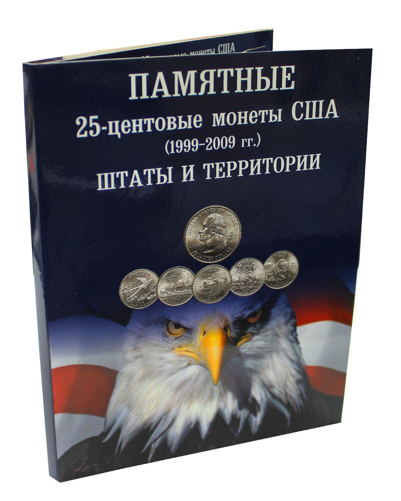 Альбом-коррекс для 25-центовых монет США (1999-2009). Штаты и территории