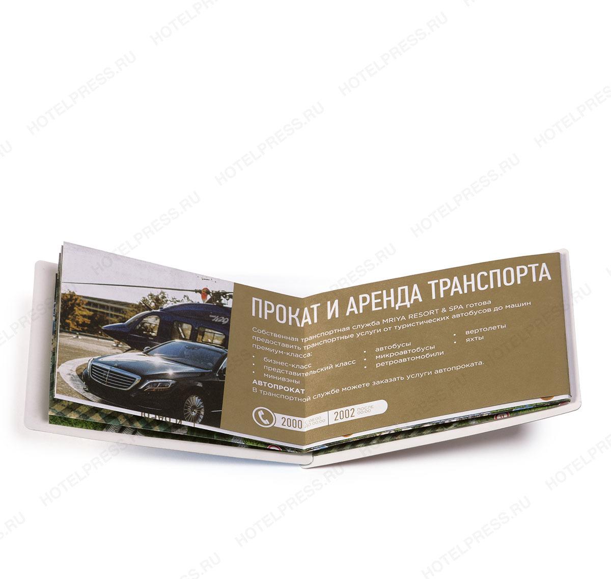 Складной путеводитель cанаторно-курортного комплекса «MriyaResort&Spa»