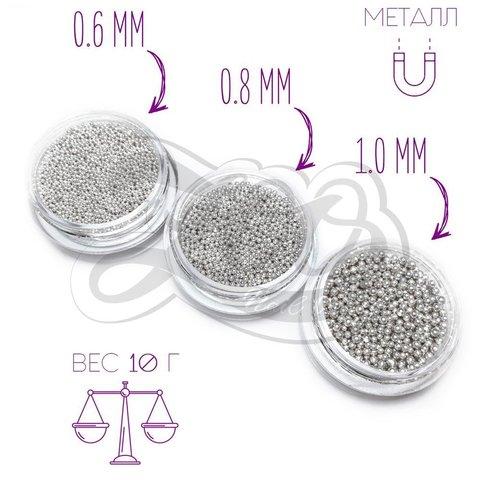 Бульонки металлические серебро 0,6 мм (10 г)