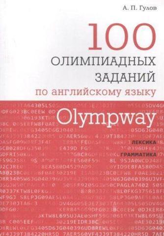 Гулов А.П. Olympway. 100 олимпиадных заданий по английскому языку