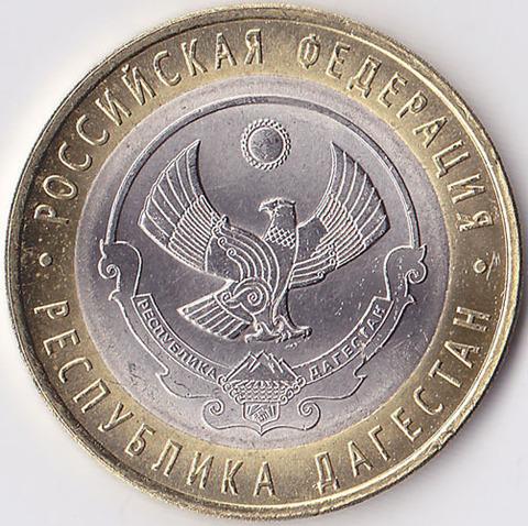 10 рублей 2013 Дагестан