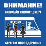 K82 Просим соблюдать дистанцию ожидая транспорт и во время поездки - знак, табличка, коронавирус