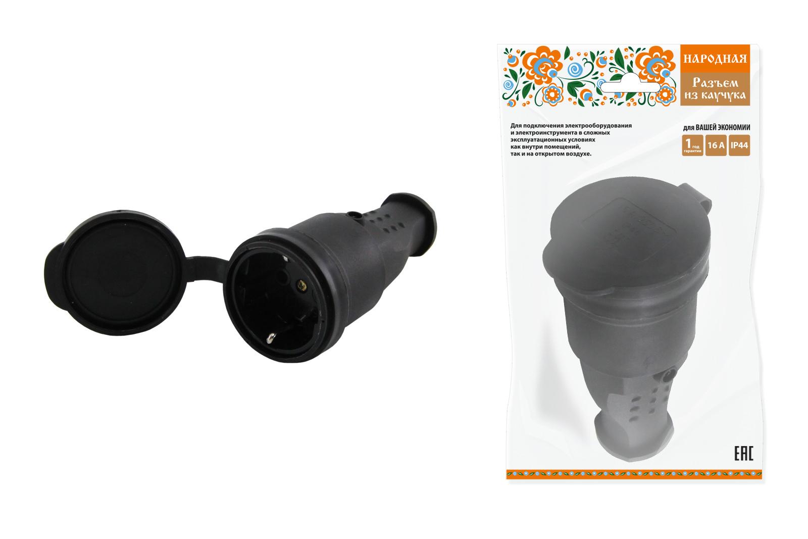 Разъем с заглушкой каучук 2Р+РЕ 16А 250В IP44 серии Народная