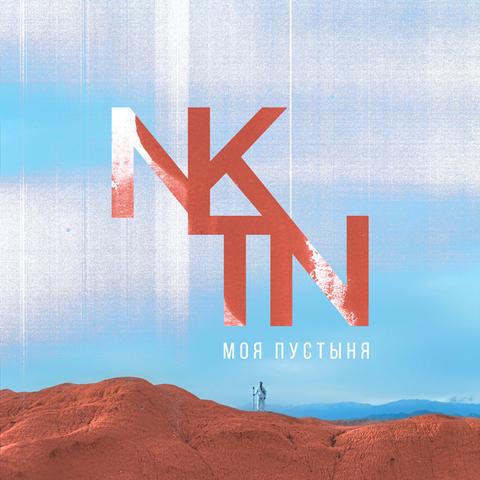 NKTN – Моя пустыня (Digital) (2019)