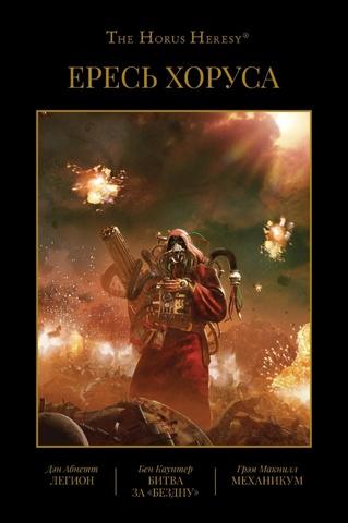 Warhammer 40000. Ересь Хоруса. Книга III: Легион. Битва за