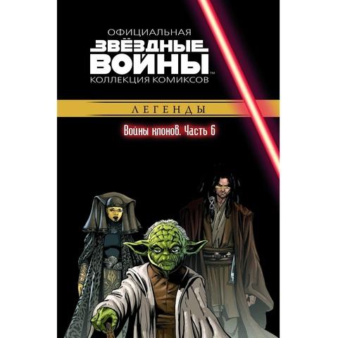Звёздные Войны. Официальная коллекция комиксов №18 Легенды. Войны клонов Часть 6