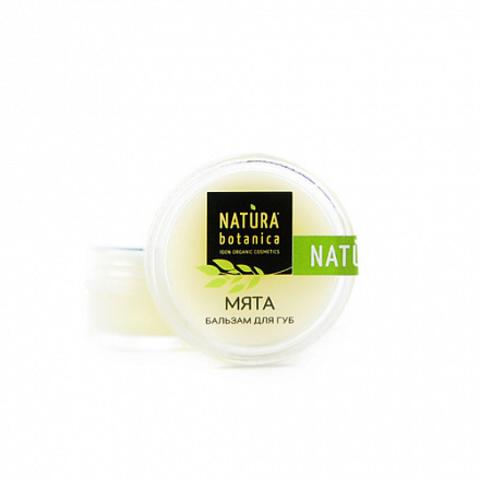 Natura Botanica Бальзам для губ