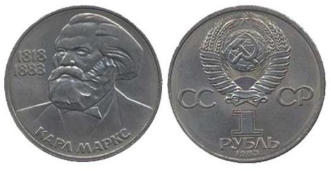 1 рубль 165 лет со дня рождения Карла Маркса 1983 г.