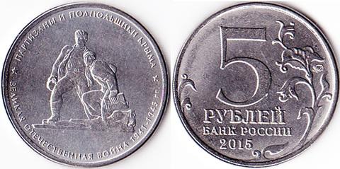 5 рублей 2015 Партизаны и подпольщики Крыма