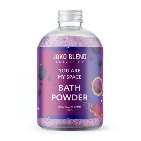 Бурлящая пудра для ванны You are my space Joko Blend 200 г (1)
