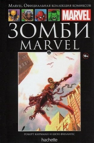 Зомби Marvel (Ашет #22)