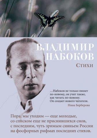 Владимир Набоков. Стихи