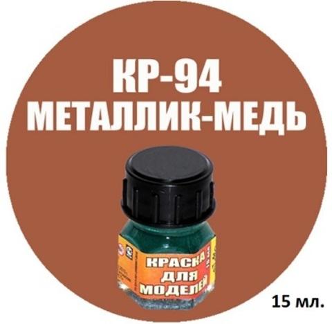 Краска металлик-медь КР-94 (Моделист)