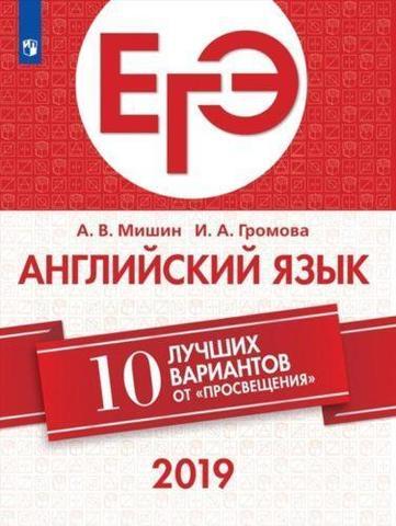 Мишин А. В., Громова И.А. ЕГЭ. Английский язык. 10 лучших вариантов от «Просвещения»