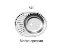 Мойка врезная 57