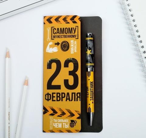 Подарочная ручка Самому мужественному