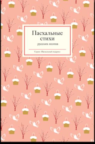 Пасхальные стихи русских поэтов