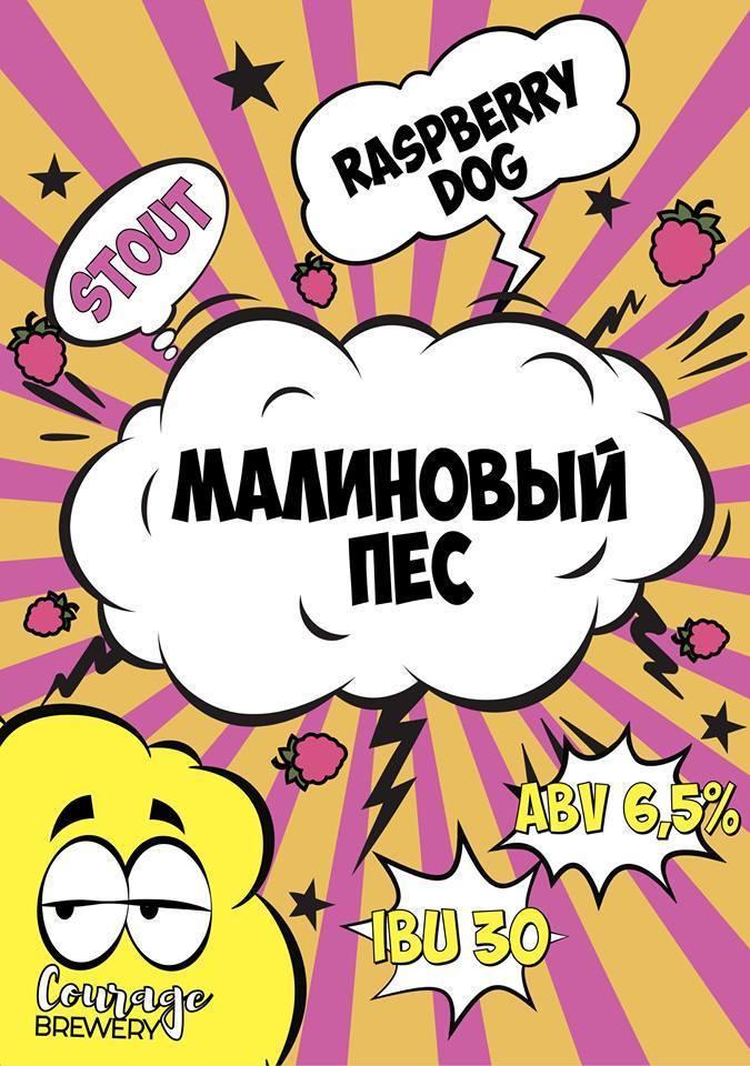 https://static-ru.insales.ru/images/products/1/602/170967642/courage_малиновый_пес.jpg