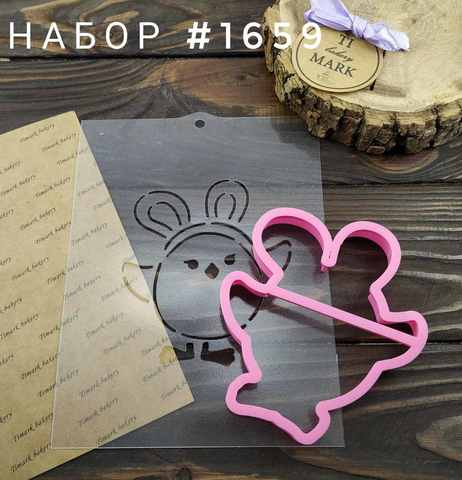 Набор №1659 - Цыпленок
