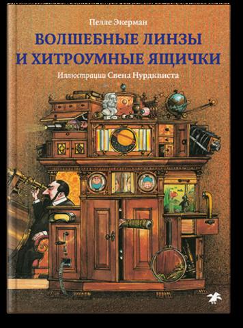 Пелле Экерман, Свен Нурдквист «Волшебные линзы и хитроумные ящички»