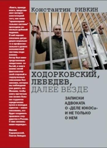 Ходорковский, Лебедев, далее везде