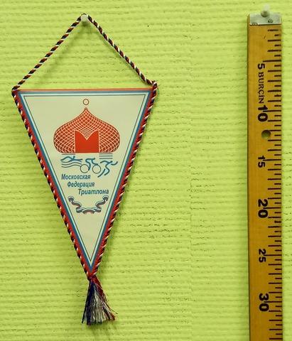 Вымпел Московская федерация триатлона треугольный