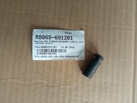 Адаптер DDE ET950CD/EB1000RD гибкого вала верхней штанги  (R8065-691201)