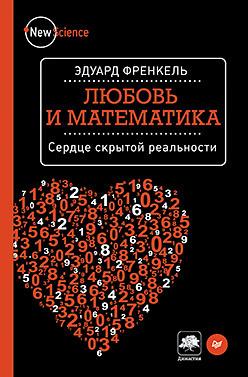 Любовь и математика. Сердце скрытой реальности любовь и математика сердце скрытой реальности